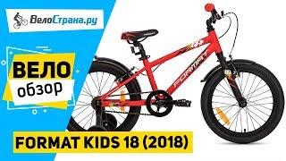 Детский велосипед Format Kids 18 2018. Обзор