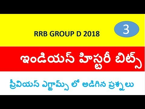 Indian History bits in telugu for RRB,SSC,GROUPS,VRO,VRA,SI Exams part 3