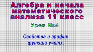 Алгебра 11 класс (Урок№4 - Свойства и график функции y=sinx.)