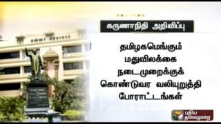 DMK leader Mr.Karunanidhi announced Protest against TASMAC