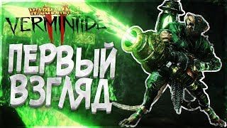Warhammer: Vermintide 2 - ОНЛАЙН КООПЕРАТИВНОЕ МЯСО!! ОБЗОР И ПЕРВЫЙ ВЗГЛЯД!!