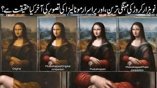 LEONARDO DA VINCHI'S MARVELLOUS ART | MOEEN ALI|MONA LISA KI HAKEEKAT KYA HAI?