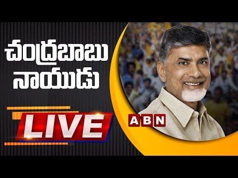 Chandrababu Naidu Press Meet LIVE   Vijayawada   ABN LIVE