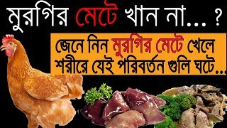 মুরগির মেটে খওয়ার আসাধারন কিছু উপকারিতা... / benefits of eating chicken liver