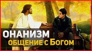 СЕКС С ДЕВУШКОЙ И ОНАНИЗМ ⁄ ОБЩЕНИЕ С БОГОМ ⁄ ВОЗДЕРЖАНИЕ ⁄ ПИТАНИЕ