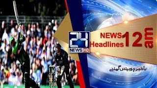 News Headlines   12:00 AM   13 Jun 2018   24 News HD