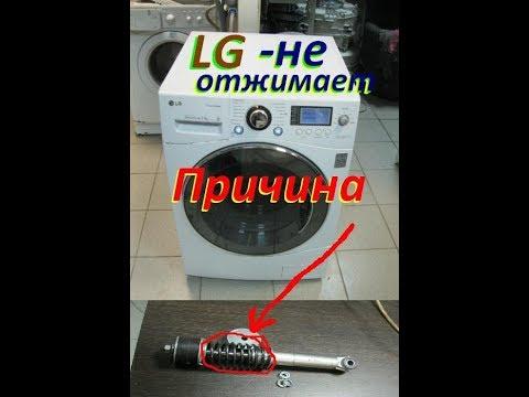 Стиральная машина LG не отжимает, не набирает обороты
