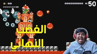 #ماريو_ميكر : الغضب النهائي ! | Mario Maker #50 Final