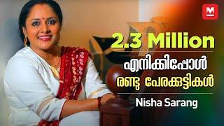 ഇത് പ്രേക്ഷകർ തിരികെ തന്ന ജീവിതം   SeeReal Star ft. Nisha Sarang