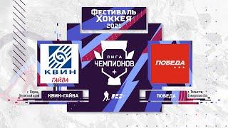 Квин-Гайва (Пермь) – Победа (Тольятти) | Лига Чемпионов (8.05.21)