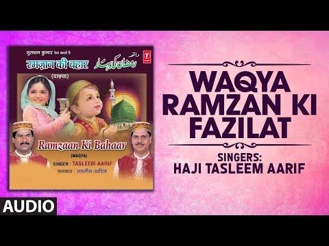 WAQYA RAMZAN KI FAZILAT ►RAMADAN 2019 (Audio) | HAJI TASLEEM AARIF | Islamic Music