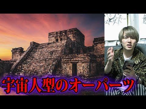 マヤ文明が宇宙人と接触していた証拠!!【都市伝説】
