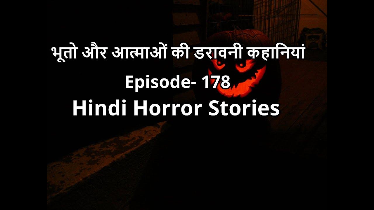 Scary Stories. सच्ची डरावनी कहानियां. Episode- 178. Hindi Horror Stories.