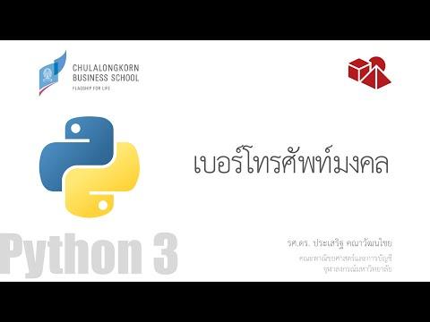 สอนไพธอน Python 3: การหาเบอร์โทรศัพท์มงคล (ความหมายดี)
