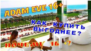 Обзор отеля ADAM & EVE 5* 16+ Белек. Горящий тур в Турцию. Как купить дешевле.