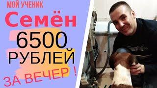 Врываемся с Семёном) 6500 рублей за вечер!) Курсы по ремонту стиральных машин