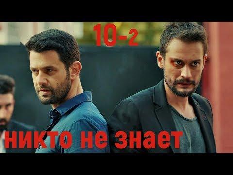 10 серия Никто не знает фрагмент 2 русские субтитры HD Trailer (English Subtitles)