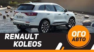 видео 2015 Renault Koleos цена, фото, характеристики, Рено Колеос