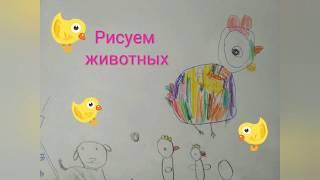 Учимся рисовать животных с детьми