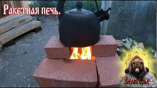 Ракетная печь из кирпичей. Hacienda style ,ёпта)
