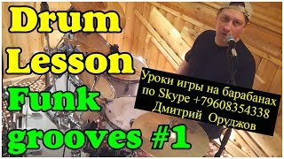 Уроки на барабанах Funky Drum Grooves #1 Drum lesson | James Brown | Tower of Power | Steve Gadd
