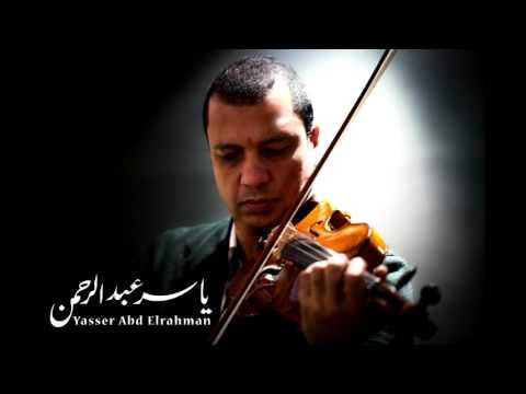 التوأم 2 - للموسيقار ياسر عبد الرحمن |Twin 2 - Yasser Abdelrahman