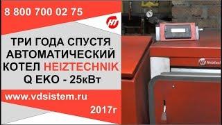 видео Котлы Heiztechnik
