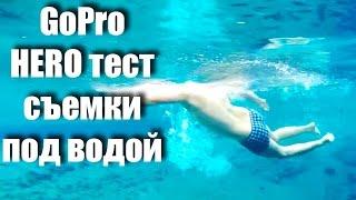 GoPro HERO тест съемки под водой. Gopro видео.