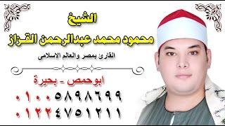 أجمل فيديوهات الشيخ محمود القزاز على النت Sheikh Mahmoud AlQazaz قناة القيعى