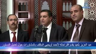 بلعيد عبد العزيز و يزيد زرهوني يقدمان اقتراحاتهما حول تعديل الدستور