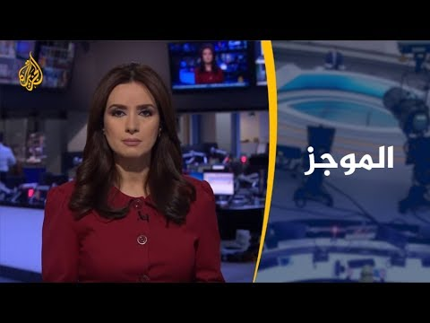 موجز الأخبار – العاشرة مساء 19/01/2019  - نشر قبل 12 ساعة