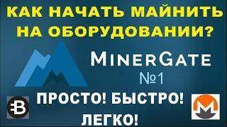 CPU майнинг на процессоре в Minergate (Майнергейт) - Как майнить MONERO, Bytecoin для начинающих.