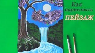 Как нарисовать ПЕЙЗАЖ / водопад гуашью | Уроки рисования | Art School