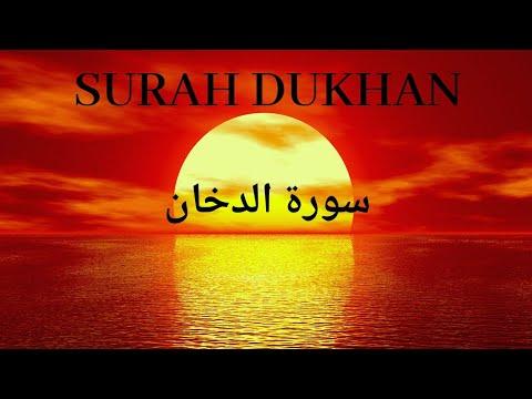 Quran Surah Dukhan - Amazing Recitation
