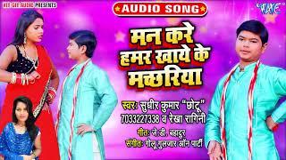 इस 12 साल के बच्चे ने गाया धोबी गीत #Sudhir Kumar Chhotu,Rekha I मन करे हमर खाये के मछरिया 2020 Song
