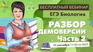 ЕГЭ БИОЛОГИЯ 2019 | РАЗБОР ДЕМОНСТРАЦИОННОГО ВАРИАНТА ЧАСТЬ 2!