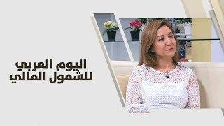 مها البهو - اليوم العربي للشمول المالي