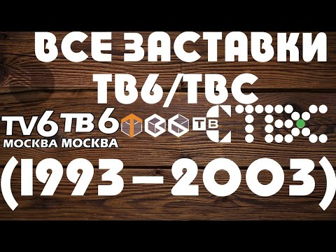 ВСЕ ЗАСТАВКИ ТВ6/ТВС