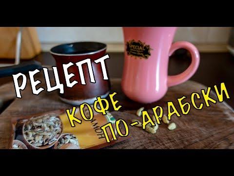 ⭐️⭐️⭐️Кофе по-арабски с кардамоном. Как сварить вкусный кофе в турке