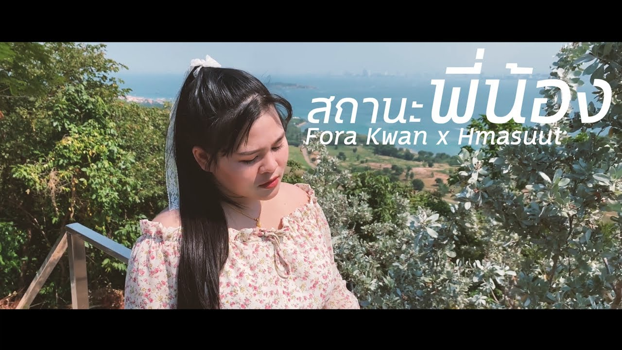 สถานะพี่น้อง - Fora Kwan x Hmasuut (Official MV)