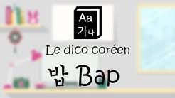 Le Dico Coréen - Bap 밥