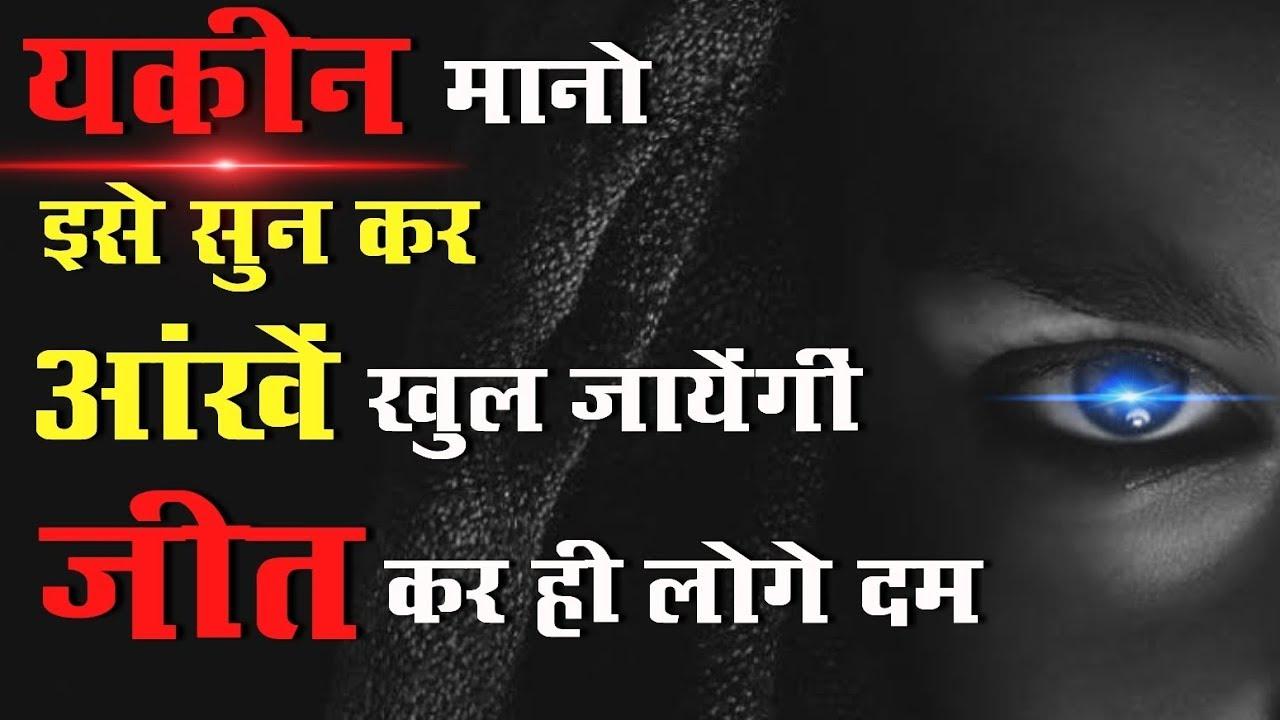 best motivational speech for success in life in hindi motivational video by mann ki awaaz