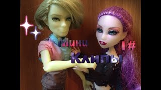 Мини клипы#1///на конкурс от канала Ann kite