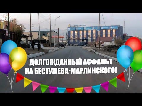 Ура товарищи! Новый асфальт на Бестужева-Марлинского!