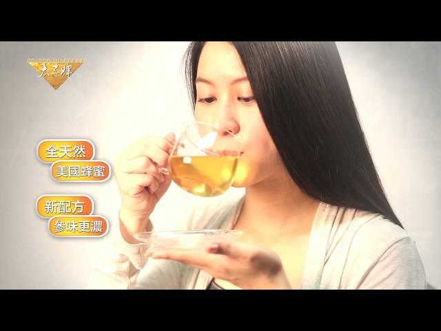 Prince of Peace Wisconsin Ginseng Honey Tea 美國太子牌真參藥典(參蜜篇)廣告- 廣東話