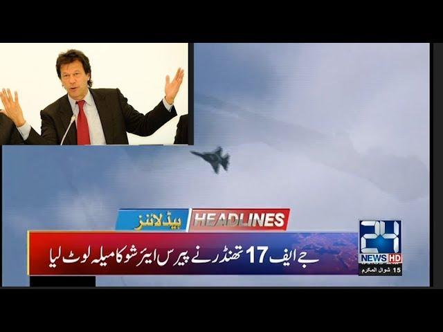 News Headlines | 4:00am | 19 June 2019 | 24 News HD