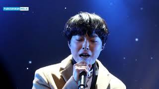 박시환 Sihwan Park パクシファン - 그날들 + 멘트 (180210 김광석 다시부르기 대구 3시)