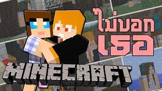 【Minecraft MV】 - ไม่บอกเธอ