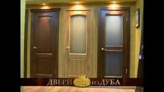 двери лидер из массива дуба, премиум двери, дверная мода(Элитные межкомнатные двери из массива кавказского дуба и бука напрямую от завода производителя с доставко..., 2015-10-07T06:29:28.000Z)