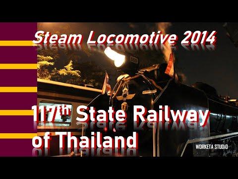 รถจักรไอน้ำ 117 ปี การรถไฟแห่งประเทศไทย 117th Anniversary SRT.